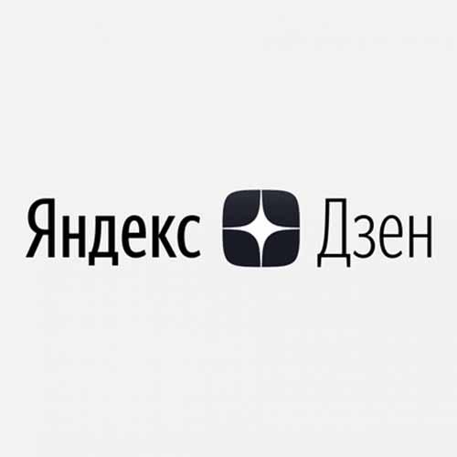 Мы на Яндекс Дзен!