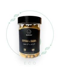 Капсулы КУРКУМА и ИМБИРЬ (порошок) от Ibadat (Ибадат), 150 шт по 500 мг
